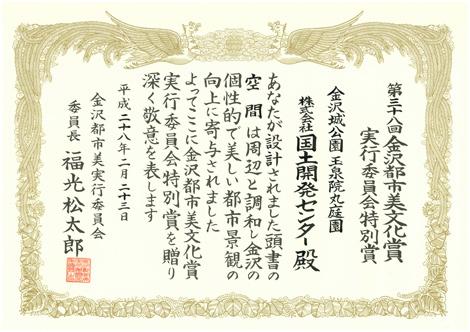 第38回金沢都市美文化賞実行委員会特別賞