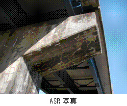 ASR写真