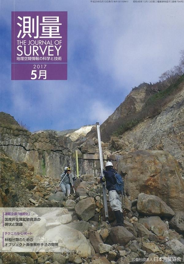 公益社団法人日本測量協会が発刊する月刊誌「測量5月号」に弊社業務が掲載されました。