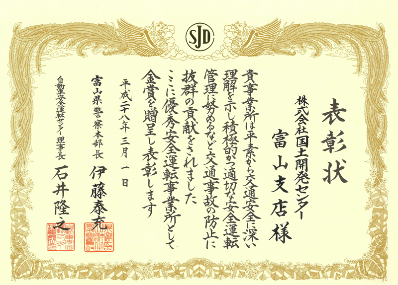 優良安全運転事業所表彰を受賞しました。(富山支店)