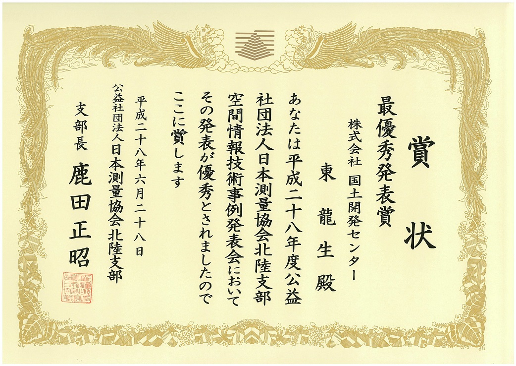 公益社団法人日本測量協会より最優秀発表賞を受賞しました。