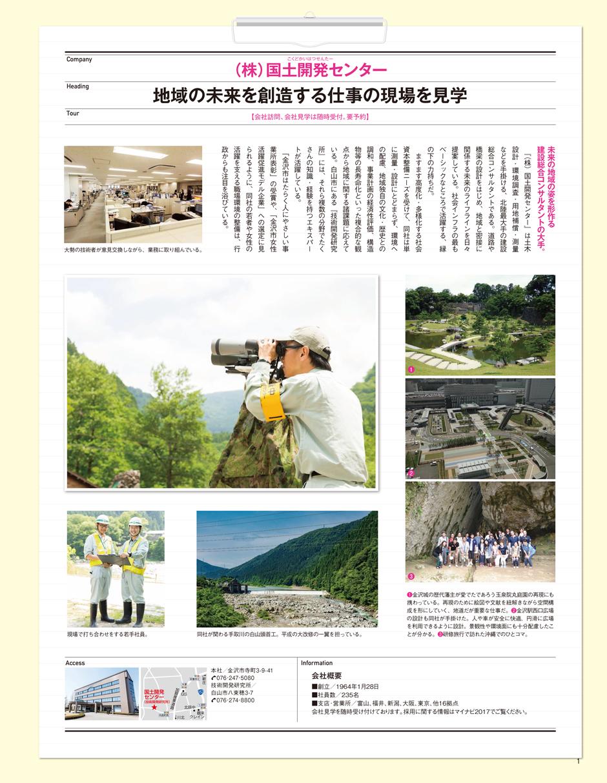 「月刊クラビズム 会社見学 2016 SUMMER」に掲載されました。