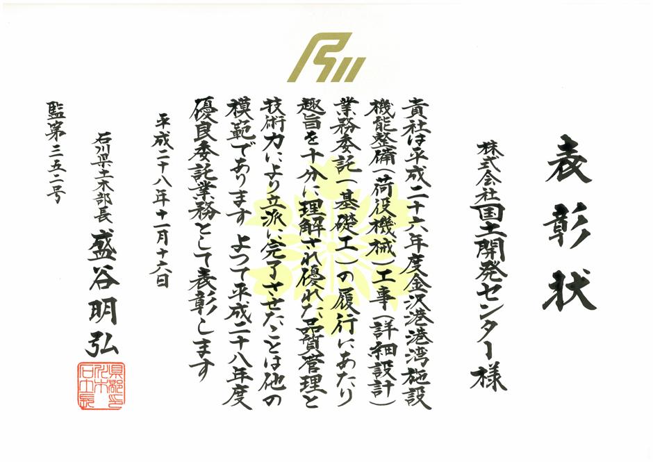 石川県土木部長表彰を受賞しました。