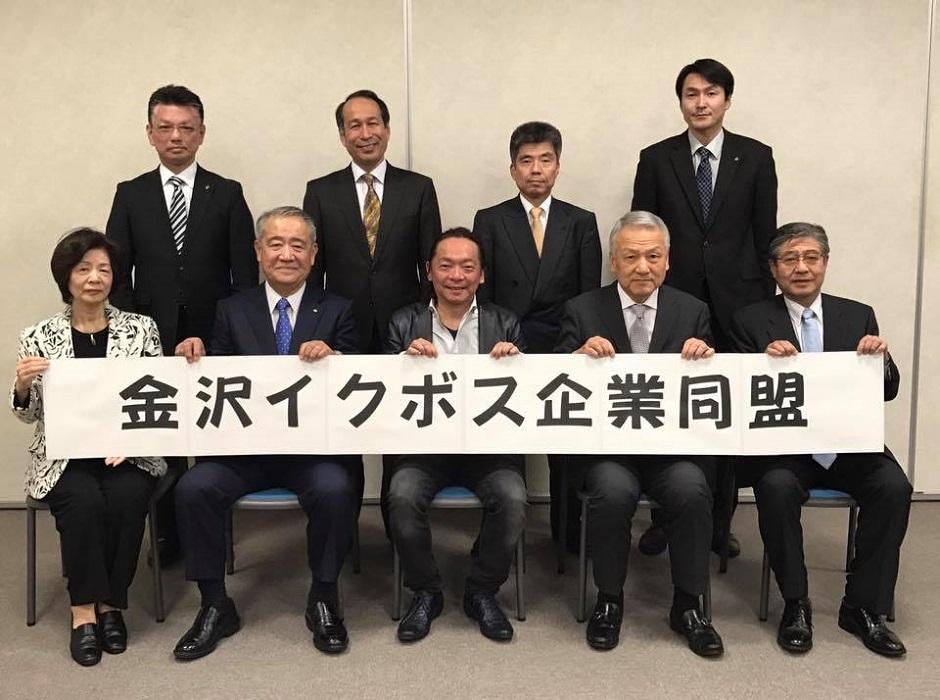 金沢イクボス企業同盟の発会式が行われました。