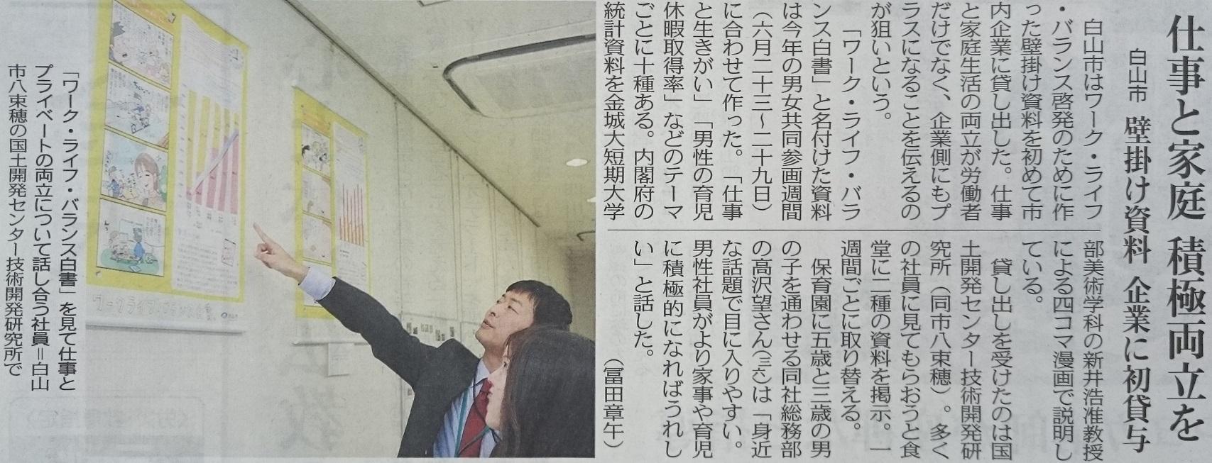 ワーク・ライフ・バランスの取組みが、北陸中日新聞に掲載されました。