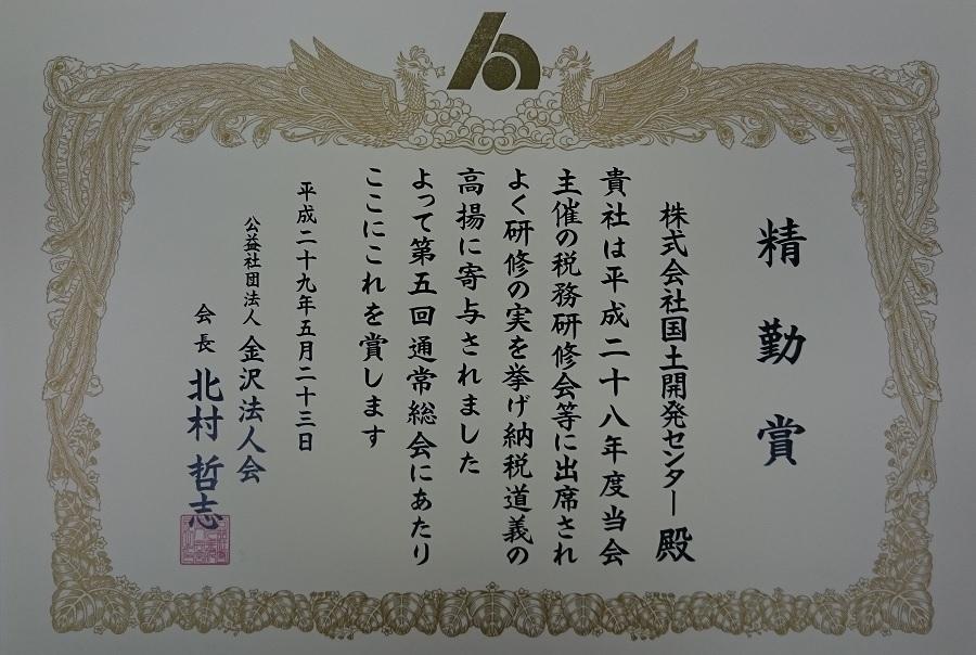 公益社団法人 金沢法人会より、精勤賞をいただきました。