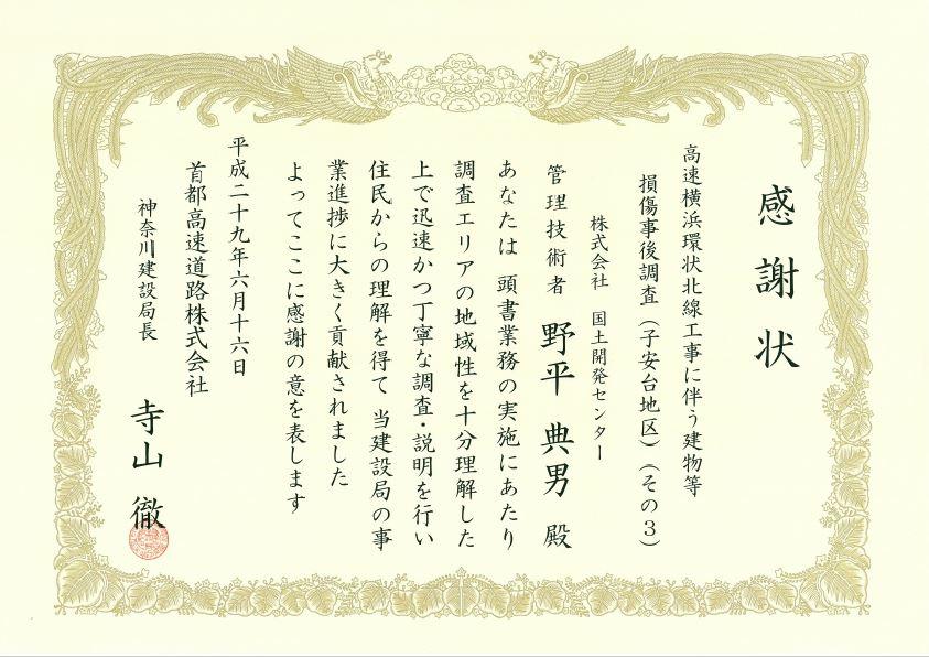 高速横浜環状北線工事に伴う建物等損傷事後調査(子安台地区)その3