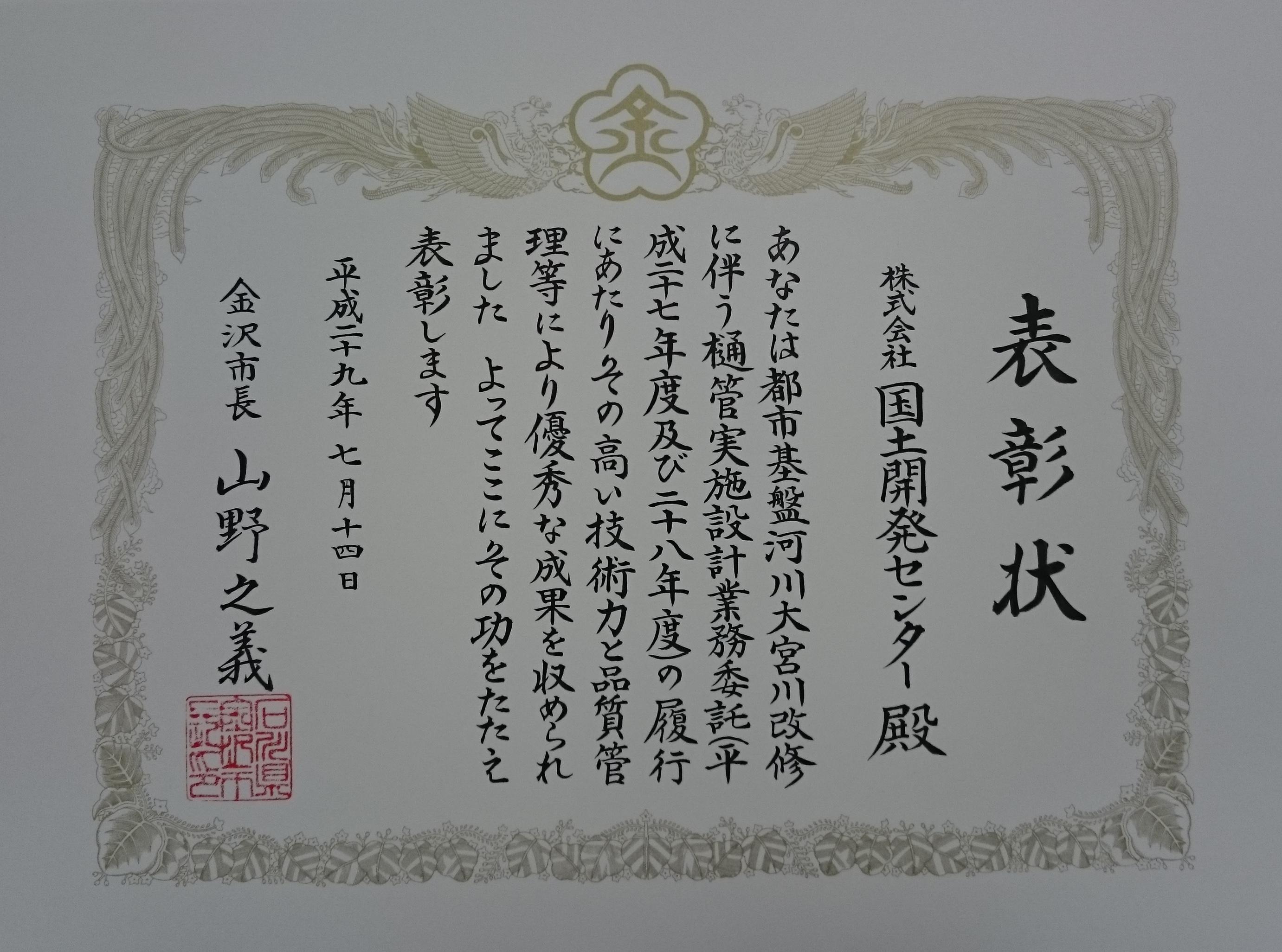 金沢市より、優良委託業務履行業者表彰を受賞しました。
