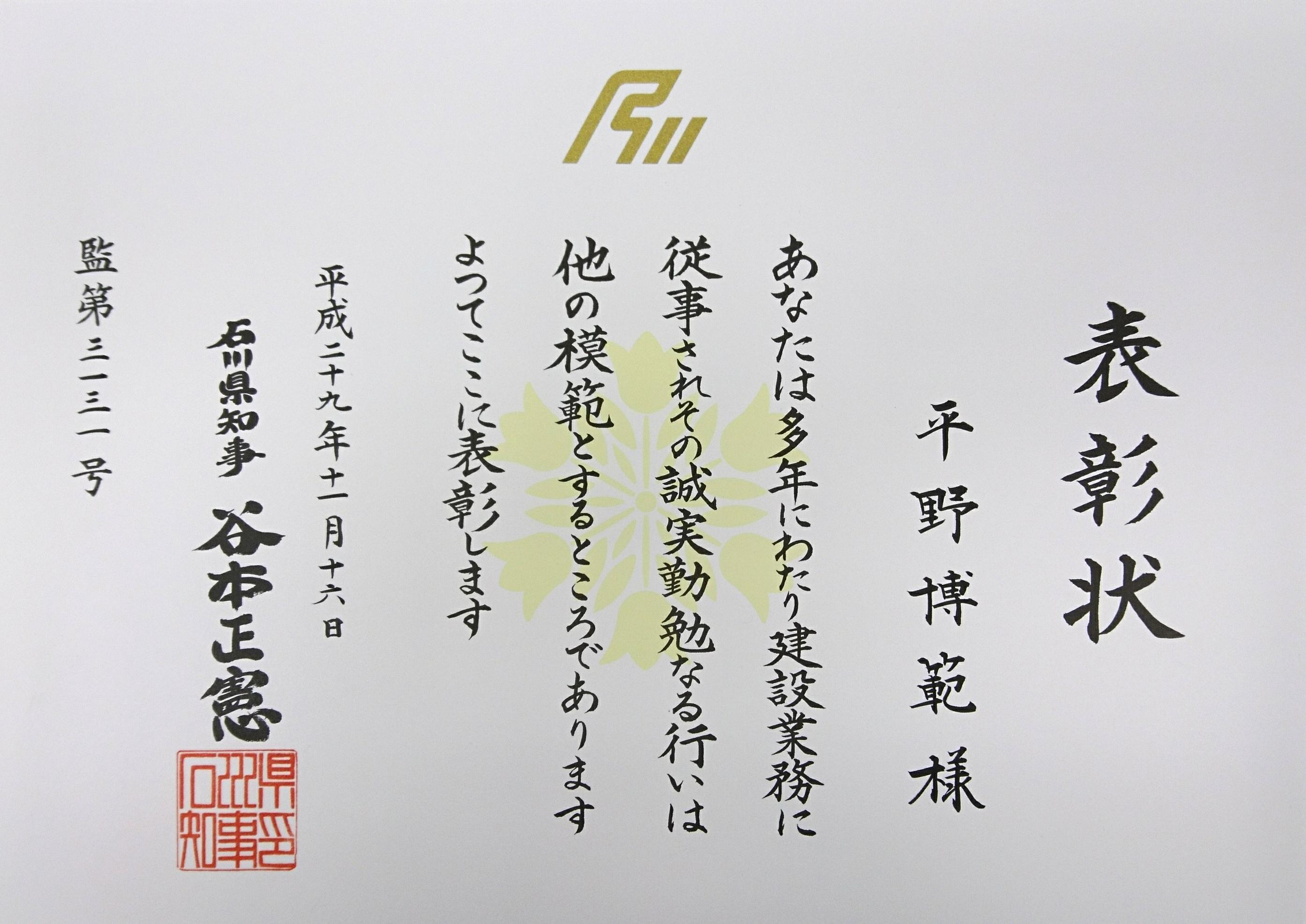 石川県知事より優良建設従業員表彰を受賞しました。