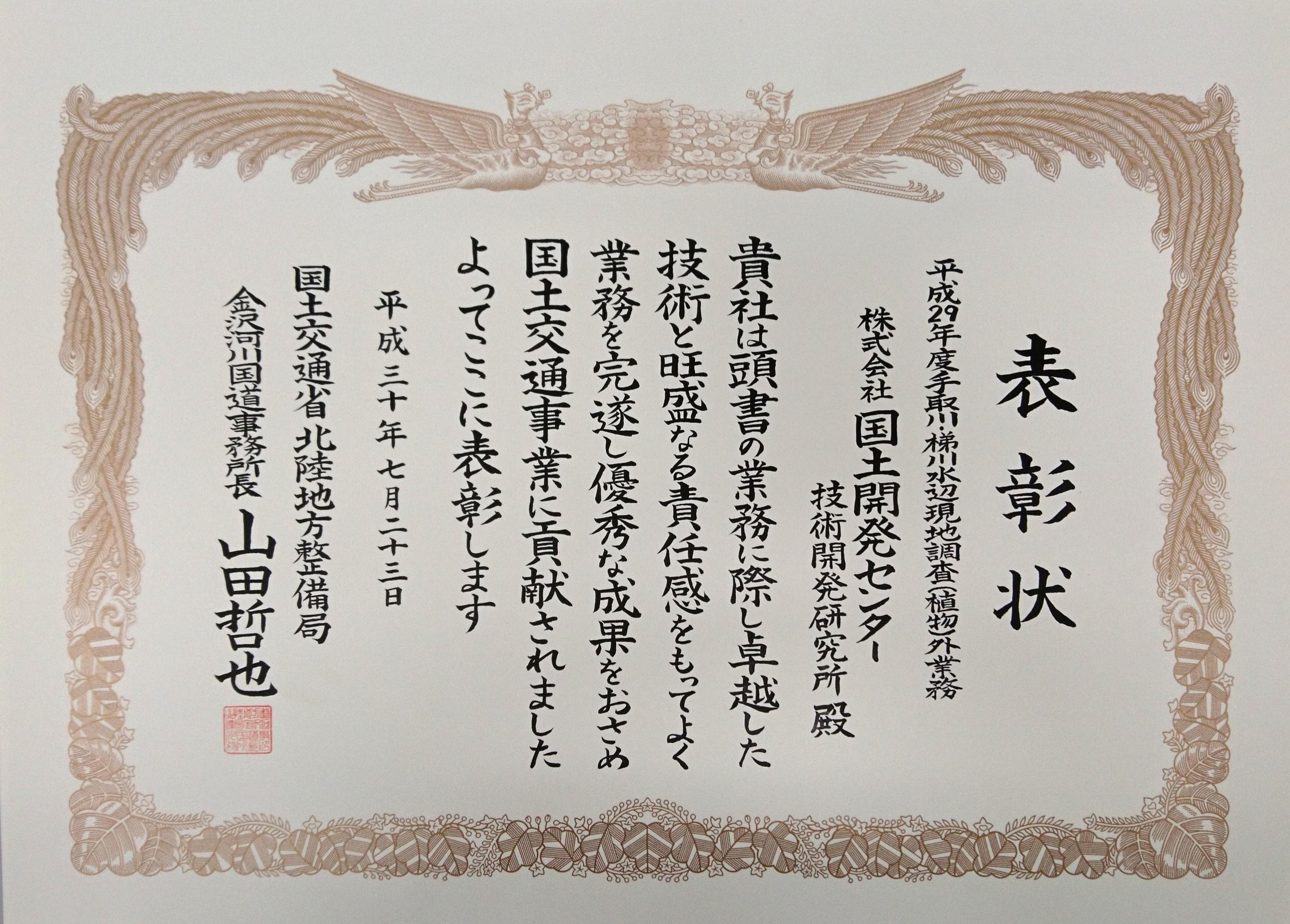 北陸地方整備局金沢河川国道事務所長殿より、優良委託業務表彰を受賞