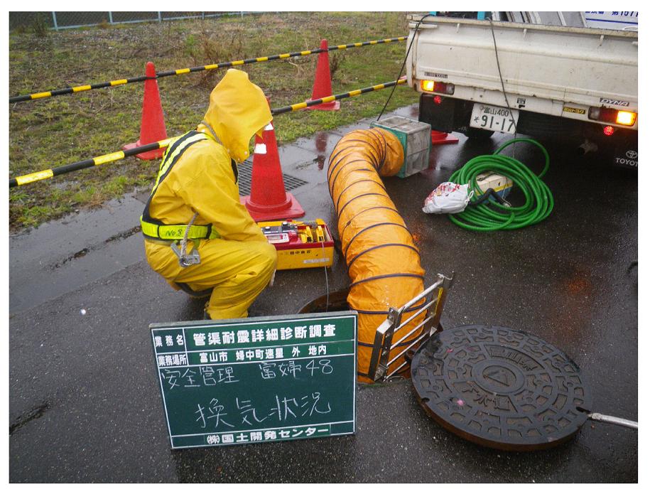 神通川左岸流域下水道幹線管きょ耐震詳細診断見直し調査委託業務