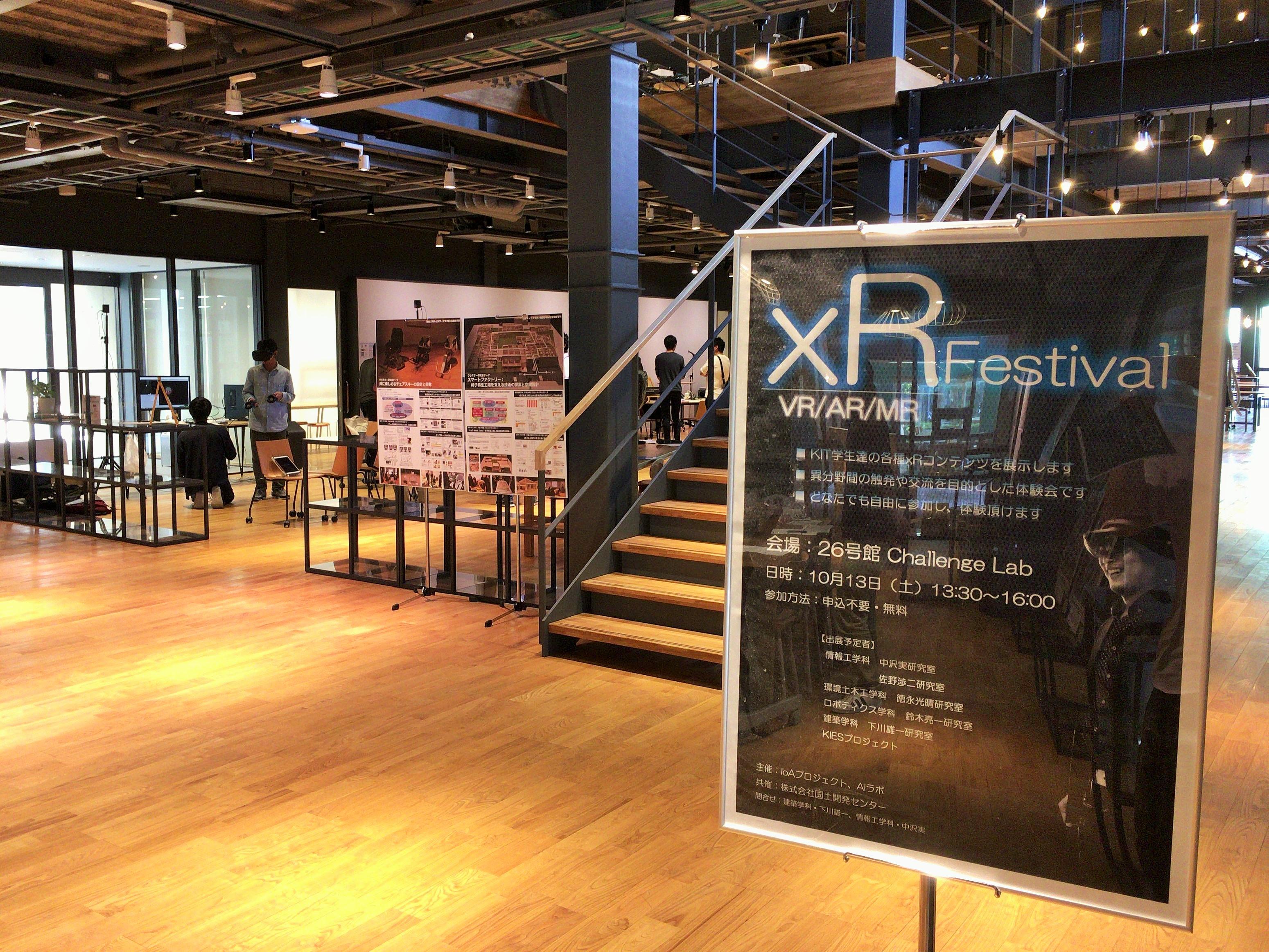 """金沢工業大学で、弊社共催による""""xR Festival""""を開催しました。"""
