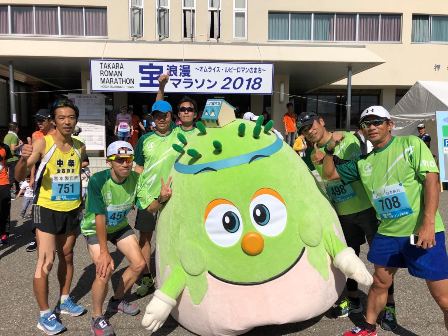 【報告】宝浪漫マラソン2018