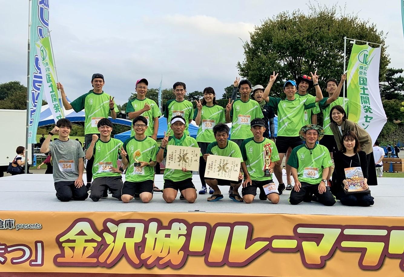 【報告】金沢城リレーマラソン2019~秋の陣~職場仲間部門優勝しました