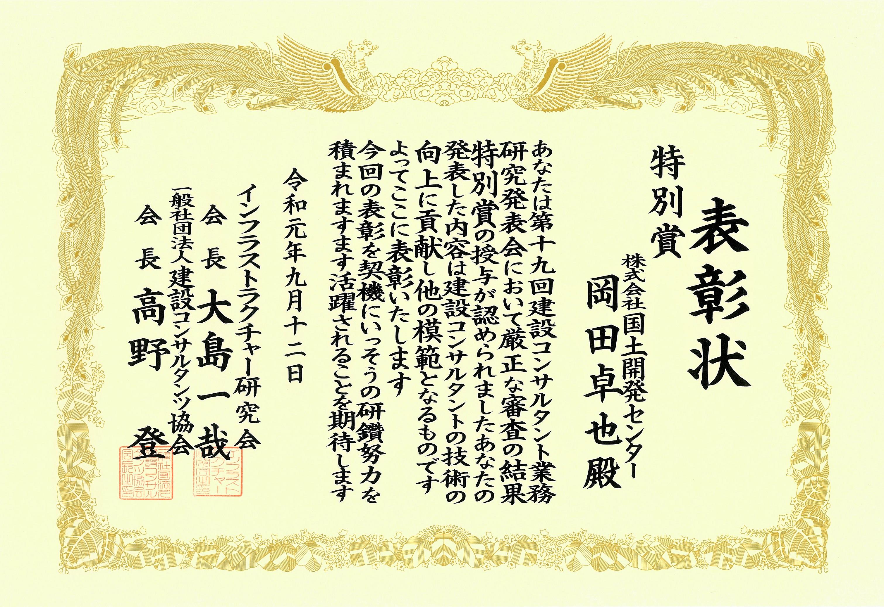 令和元年度 建設コンサルタント業務研究発表会(第19回) 特別賞を受賞しました。