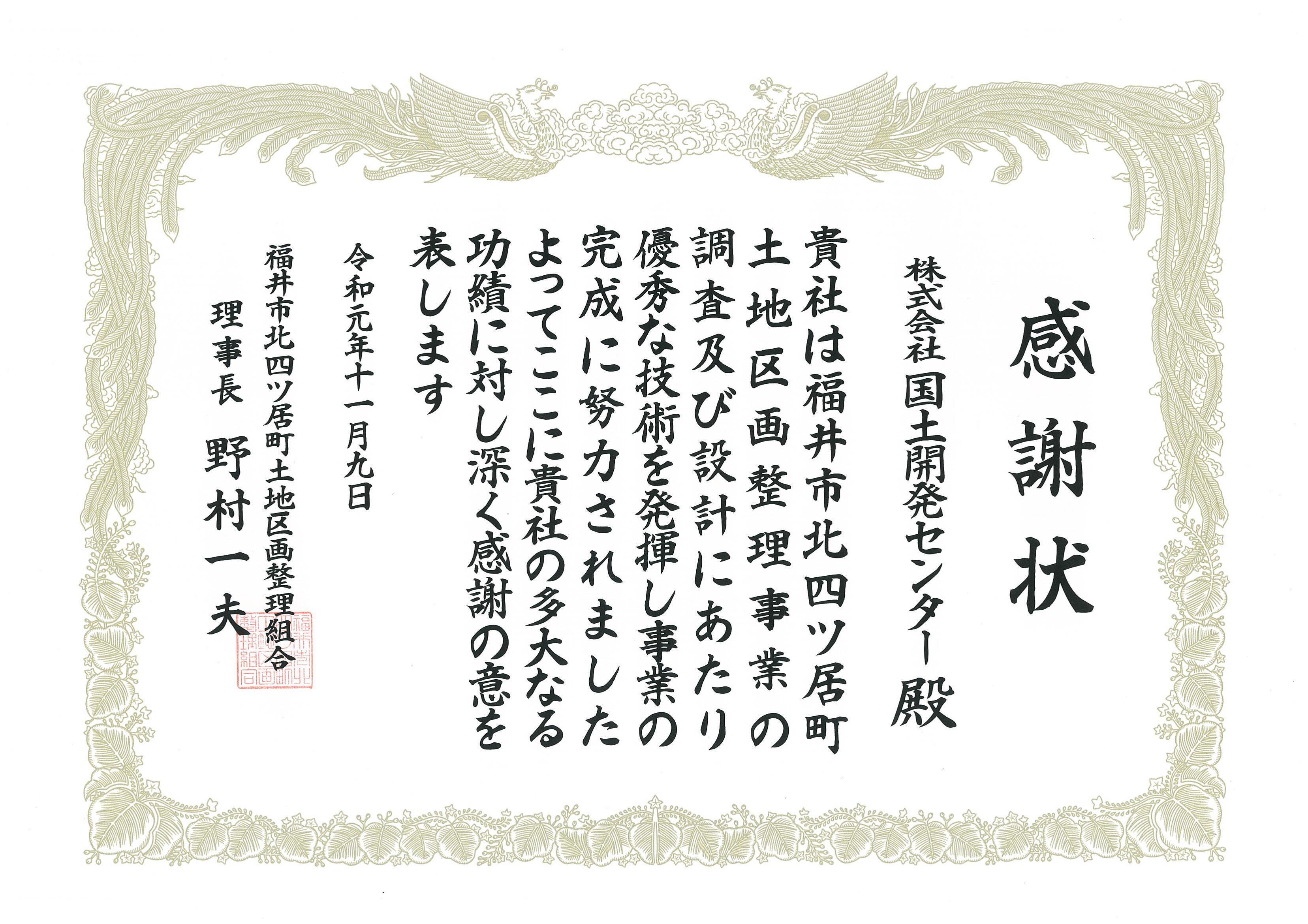 福井市北四ッ居町土地区画整理組合より感謝状を頂きました。