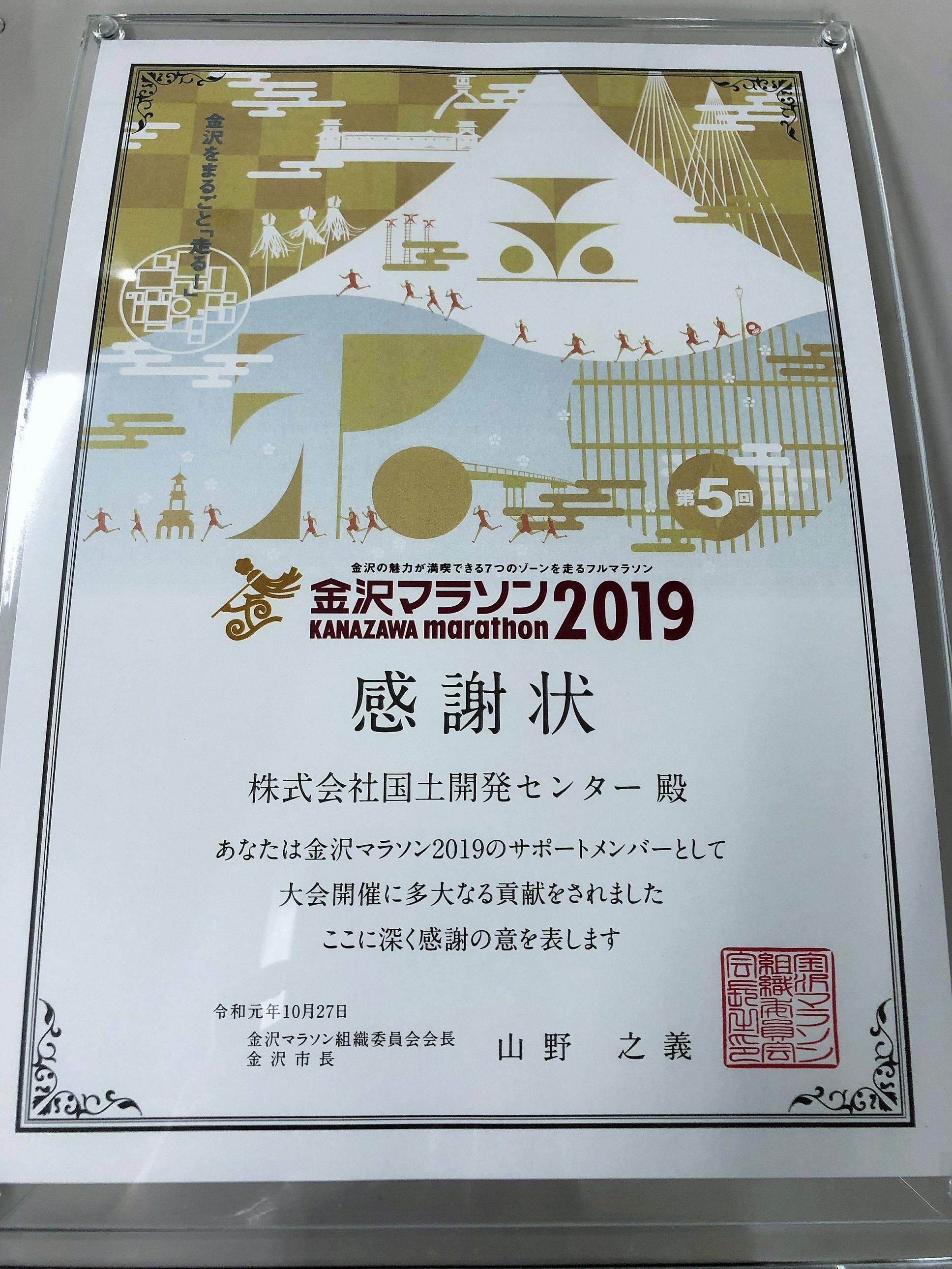 金沢マラソン2019で感謝状をいただきました。