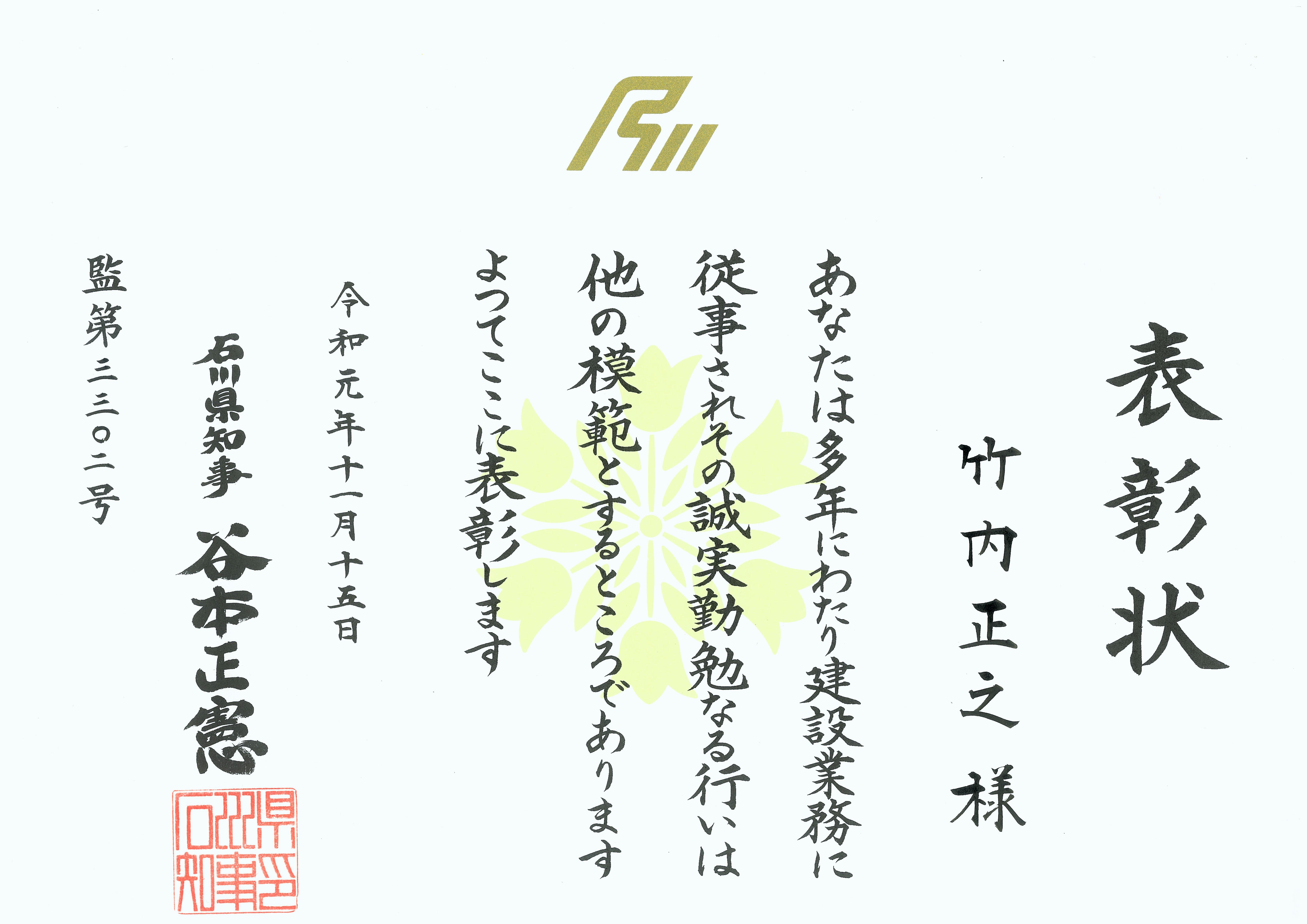 石川県知事より令和元年度石川県優良建設従業員知事表彰を受賞しました。