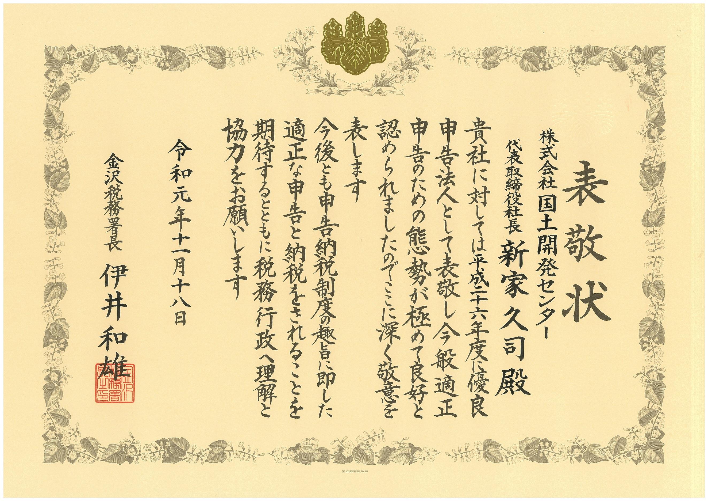 金沢税務署長より表敬状をいただきました。