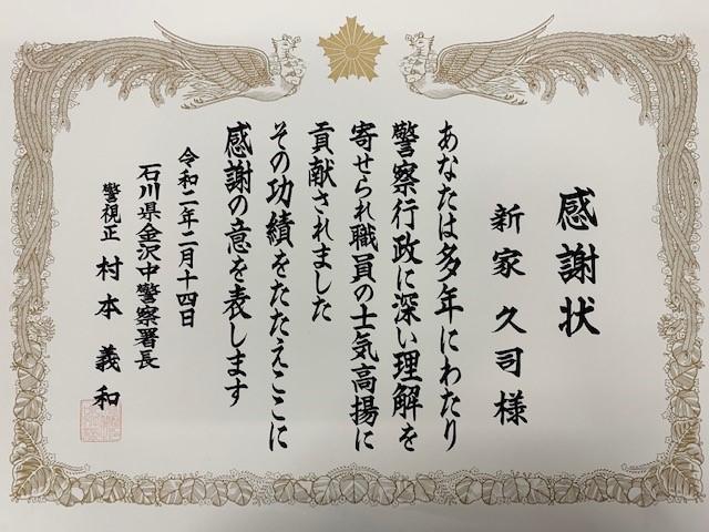 金沢中警察署より感謝状をいただきました。
