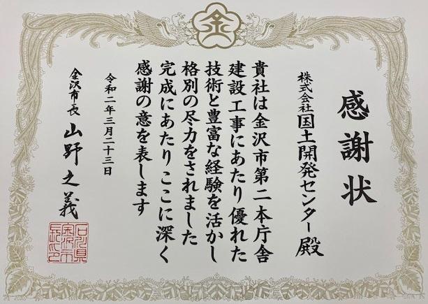 金沢市長殿から金沢市第二本庁舎の完成に伴い感謝状を頂きました。