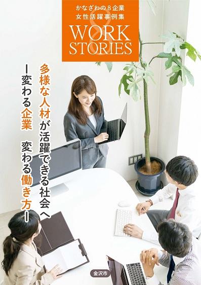 かなざわの8企業 女性活躍事例集「WORK STORIES 8」に掲載されました。
