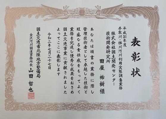 北陸地方整備局金沢河川国道事務所長より、優良建設技術者表彰を受賞しました。