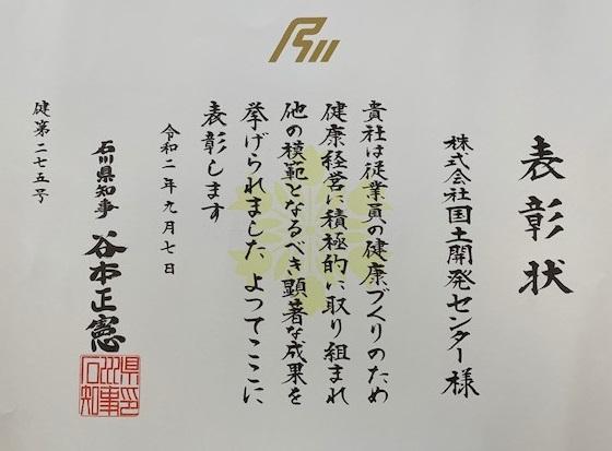 石川県より「いしかわ健康経営優良企業 知事表彰」をいただきました。