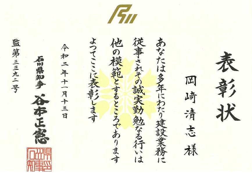 石川県知事より令和2年度石川県優良建設従業員知事表彰を受賞しました。