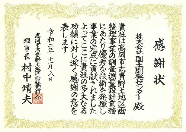 高岡市志貴野土地区画整理組合より感謝状を頂きました。