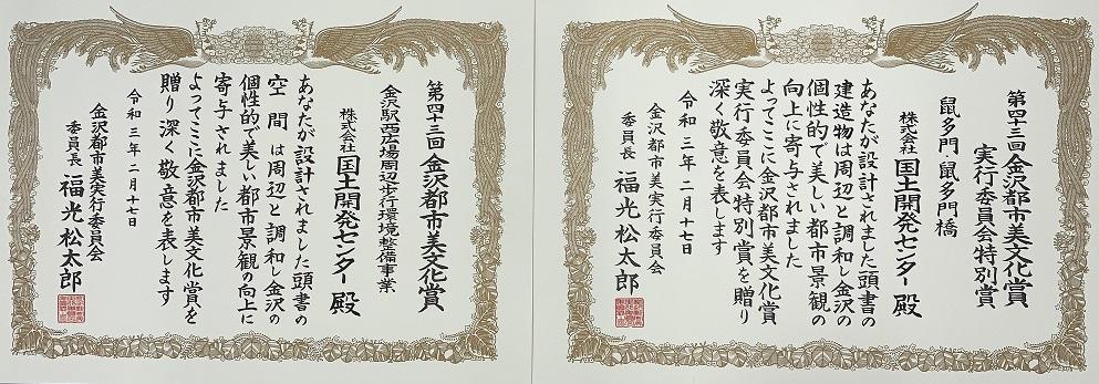 第43回金沢都市美文化賞を受賞しました