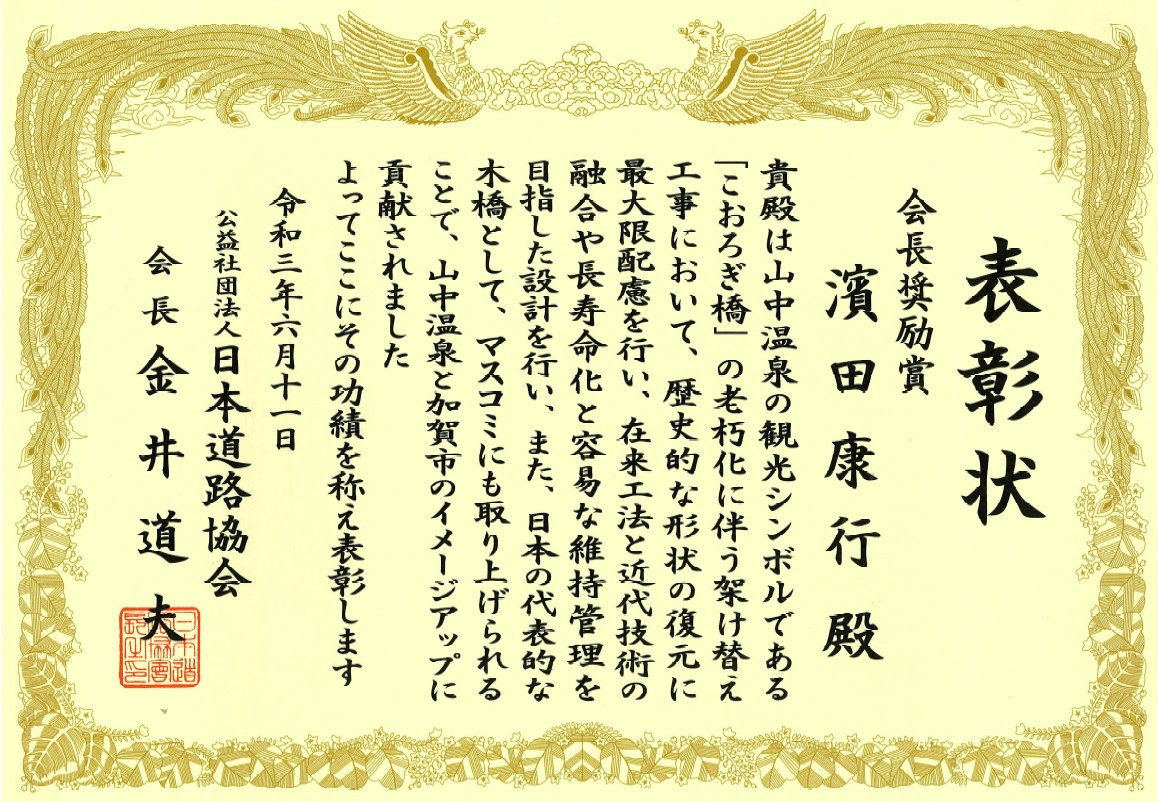 公益社団法人日本道路協会より、令和2年度日本道路協会会長奨励賞を受賞しました