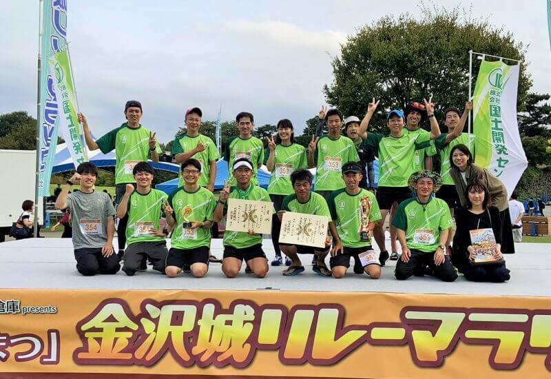 【報告】金沢城リレーマラソン2019~秋の陣~職場仲間部門優勝しました!