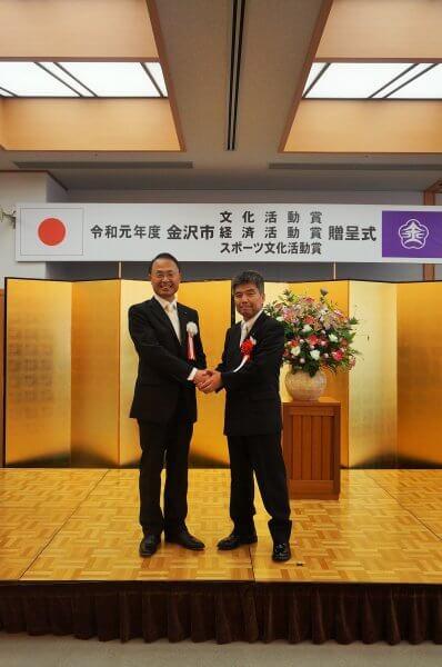 弊社社長の新家久司が、令和元年金沢市経済活動賞を受賞いたしました!