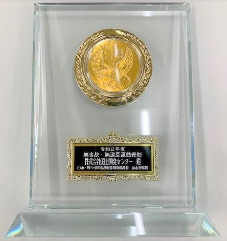 無事故無違反運動表彰を受賞しました