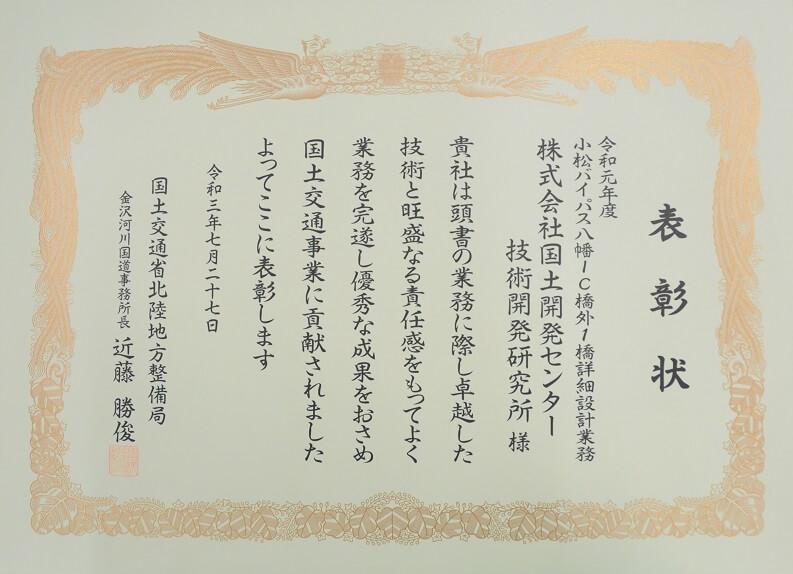 北陸地方整備局金沢河川国道事務所長殿より、優良委託業務、及び優良建設技術者表彰を受賞しました。